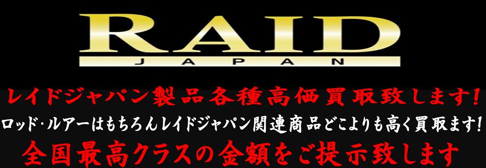 レイドジャパン買取情報