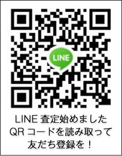 インポートブランドLINE査定QRコード