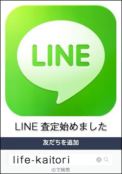 インポートブランドLINE査定方法バナー