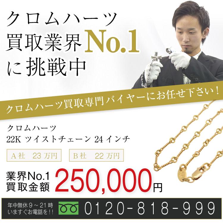 クロムハーツ高価買取!22K ツイストチェーン 24インチ高額査定!お電話でのお問合せはコチラ!