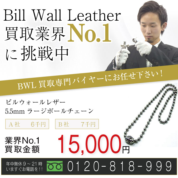 ビルウォールレザー高価買取!5.5mmラージボールチェーン高額査定中!お電話でのお問い合わせはコチラ!