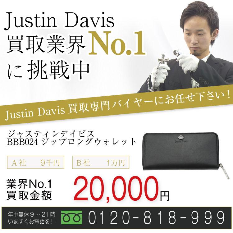 ジャスティンデイビス高価買取!BBB024ジップロングウォレット高額査定!お電話でのお問合せはコチラ!