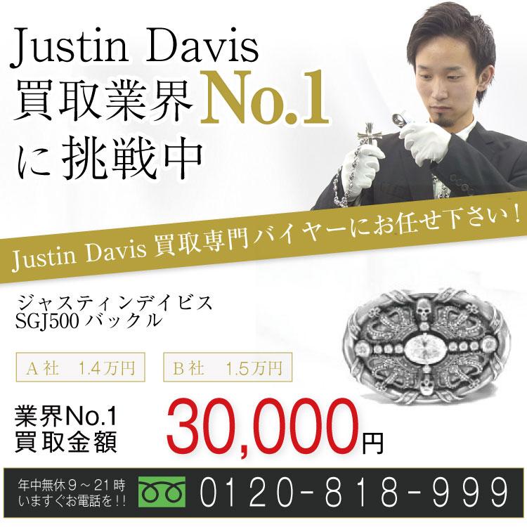 ジャスティンデイビス高価買取!SGJ500バックル高額査定!お電話でのお問合せはコチラ!