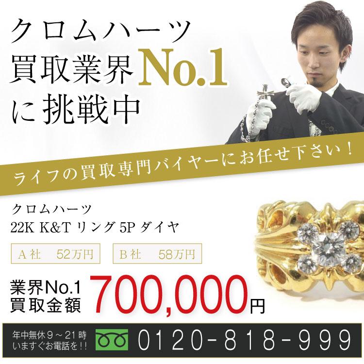 クロムハーツ高価買取!22K K&Tリング 5Pダイヤ高額査定中!お電話でのお問い合わせはコチラ!