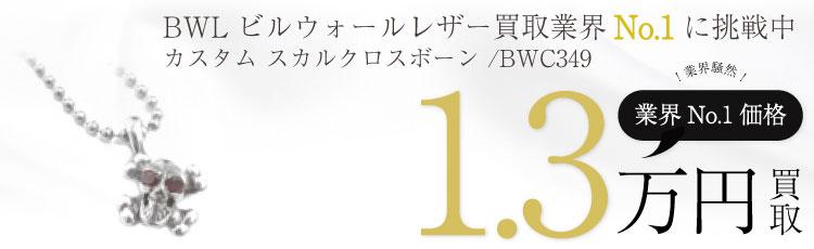 BWLレッドストーンカスタム スカルクロスボーン チャームペンダント / SKULL & CROSSBONE CHARM /BWC349  1.3万買取