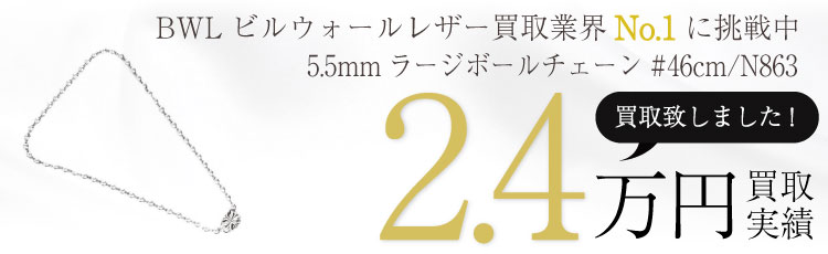 BWL_N863 5.5mmラージボールチェーン#46 2.4万買取 / 状態ランク:B 中古品-可