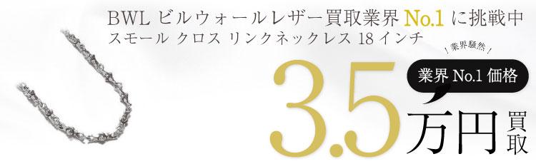 スモール クロス リンクネックレス 18インチ / N873 3.5万買取