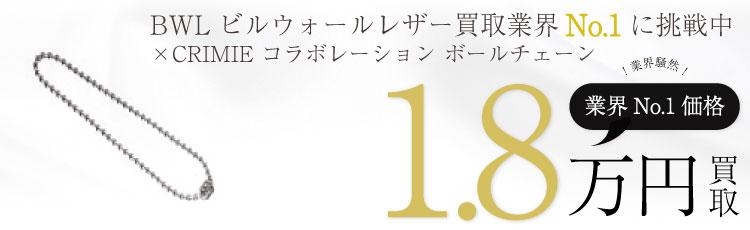 ×CRIMIEクライミー コラボレーション ボールチェーン  1.8万買取