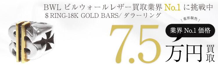 $RING-18K GOLD BARS/ダラーリング  7.5万買取