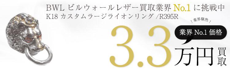K18 カスタムラージライオンリング(STONE×金ロウ) /R395R 3.25万買取