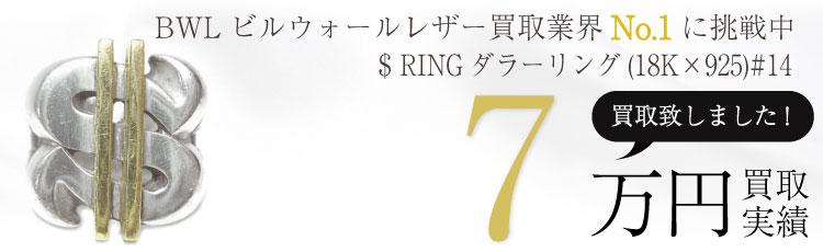$ RINGダラーリング(18K×925)#14 7万買取 / 状態ランク:B 中古品-可