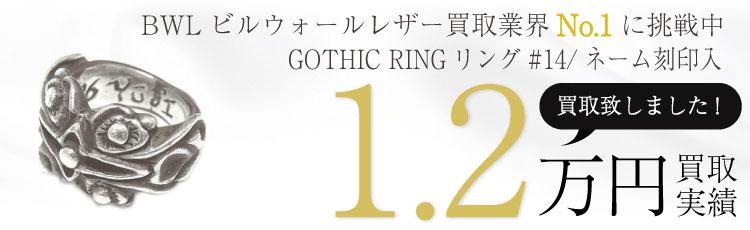 GOTHIC RINGリング#14 1.2万買取 / 状態ランク:C 中古品-難あり