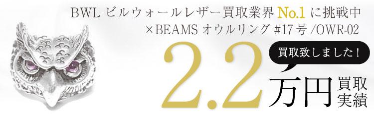 ×ビームス オウルリング#17号/OWR-02 2.2万買取 / 状態ランク:B 中古品-可