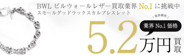スモールグッドラックスカルブレスレット  5.2万買取