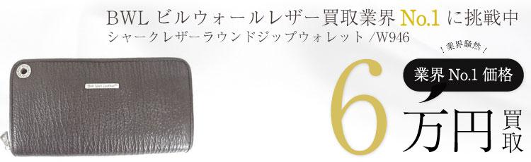 BWLビルウォールレザーW946/シャークレザー/ウォレット  6万買取