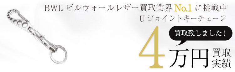 Uジョイントキーチェーン/U-JOINT KEY CHAIN 4万買取 / 状態ランク:B 中古品-可