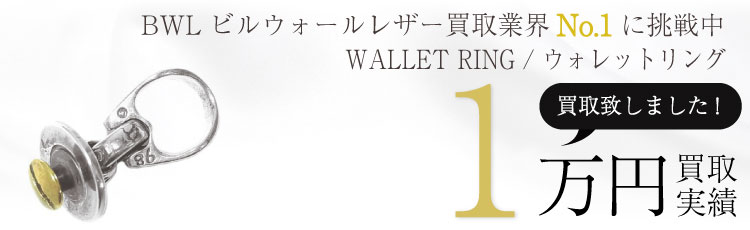WALLET RING / ウォレットリング 1万買取 / 状態ランク:B 中古品-可