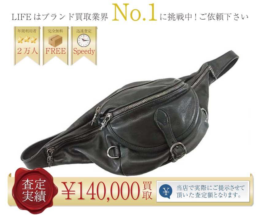 クロムハーツ高価買取!#1スナットパック バッグ高額買取!