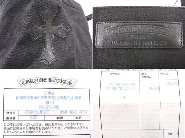 クロムハーツ高く買取させて頂きます!UA25周年記念 トートバッグ 黒高額査定金額提示中です!