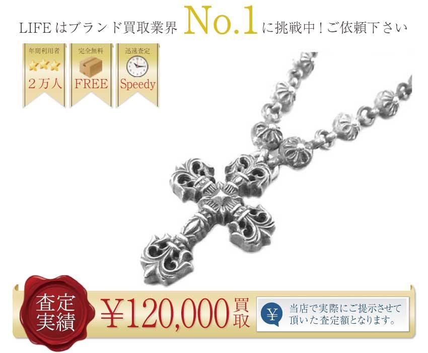 クロムハーツ高価買取!クロムハーツ フィリグリークロス XS #1 クロスボール ネックレス 高額査定!
