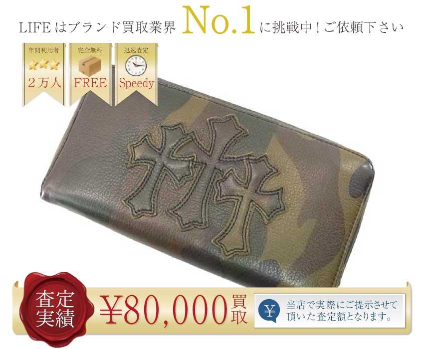クロムハーツ高価買取! REC F ZIP #2 カモフラージュ スリーセメタリーパッチ ウォレット 高額査定!