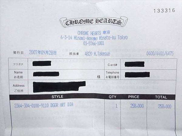 クロムハーツ高価買取!ダガーハート パヴェダイヤ リング シルバー高額査定金額提示中!