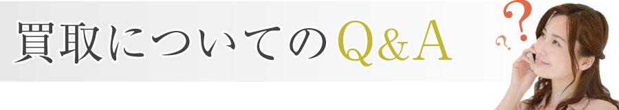 クロムハーツアクセサリー買取査定のよくある質問