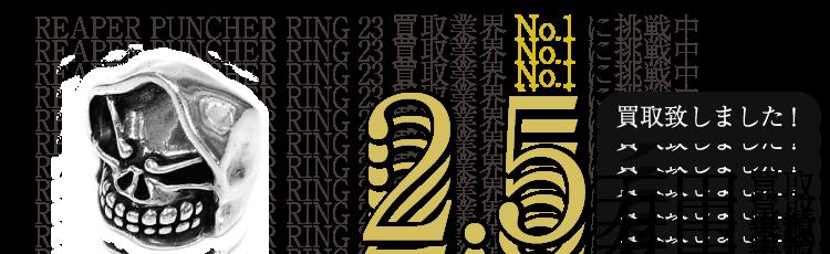 スターリンギア 実績 REAPER PUNCHER RING リーパーパンチャーリング23 2.5万買取 / 状態ランク:B ブランド買取ライフ