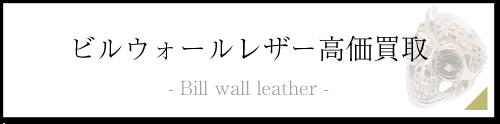 Bill wall leatherビルウォールレザー