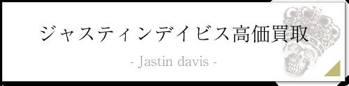 Justindavisジャスティンデイビス