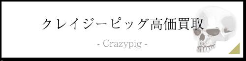 クレイジーピッグ買取ページバナー