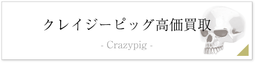 Crazypigクレイジーピッグ