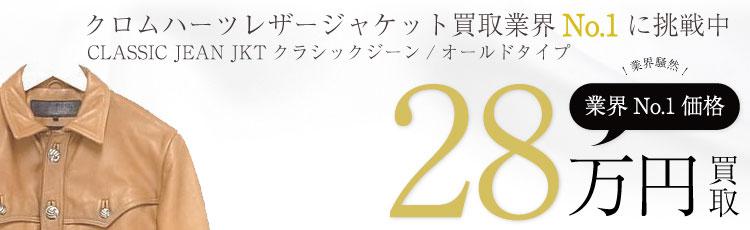 クロムハーツ CLASSIC JEAN JKTクラシックジーンジャケット/オールドタイプ 高価買取