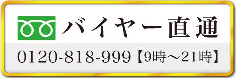 ライフアクセサリー電話査定依頼