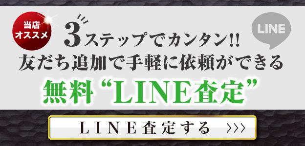 LINE査定依頼画像