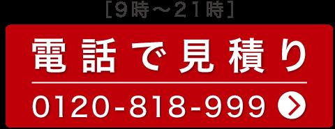 TEL査定