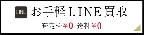 ブランドアクセサリーお手軽LINE査定