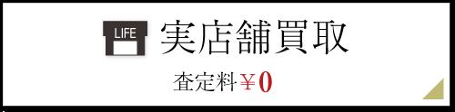 仙台にお住いの方は是非実店舗査定をご利用下さいませ!