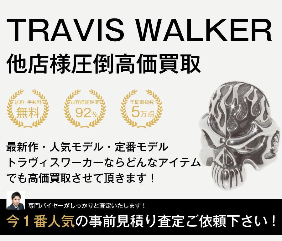 トラヴィスワーカー(TRAVIS WALKER)高価買取 ブランド買取ライフ 画像