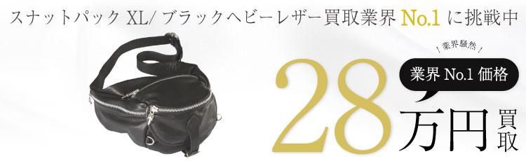 スナットパックXL/ブラックヘビーレザー/ショルダーバッグ/SNAT PACK XL HEAVY LEATHER BAG 28万買取