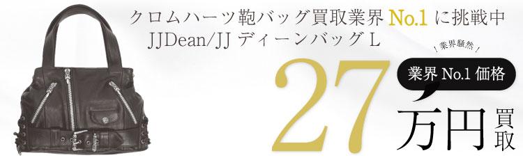 CH Plain JJDean Bag / プレインJJディーンバッグL 27万買取