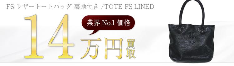 FS レザートートバッグ 裏地付き /TOTE FS LINED