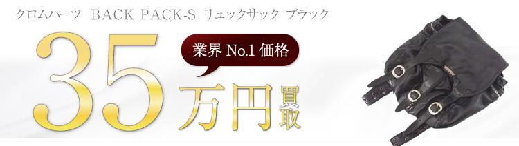 クロムハーツ高価買取!BACK PACK-S リュック ブラック高額査定中!
