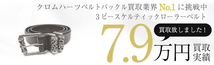 レザーケルティック3ピースローラーベルト 7.9万買取 / 状態ランク:B 中古品-可