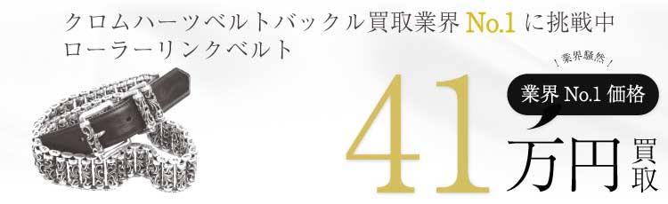 クロムハーツ ROLLER LINK 1.5ローラーリンクベルト高額査定!