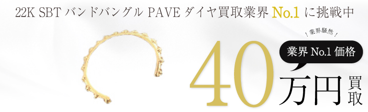 22K SBTバンドバングル PAVEダイヤ / SBT BNGL  40万買取