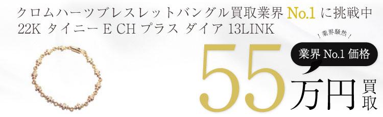 22K タイニーE CHプラス ダイア ブレスレット13LINK 55万買取