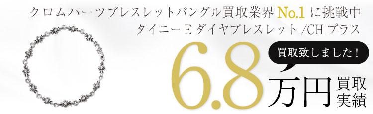 タイニーEダイヤブレスレット/CHプラス 6.8万買取 / 状態ランク:B 中古品-可