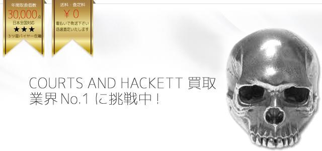 COURTS AND HACKETT高価買取中 ライフ仙台店