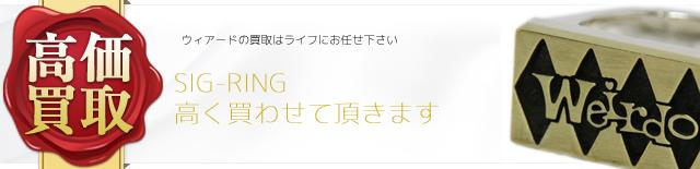 ウィアード SIG-RING高価買取中